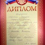 Волчкова Валентина 2018