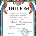 Диплом - Фураева 2013